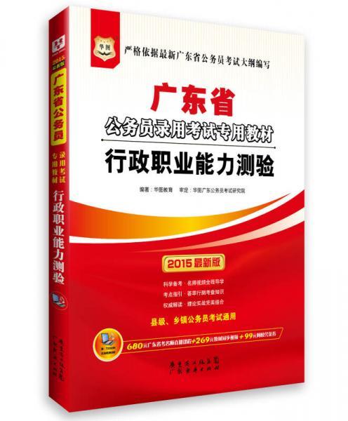 华图·2015广东省公务员录用考试专用教材:行政职业能力测验(最新版)