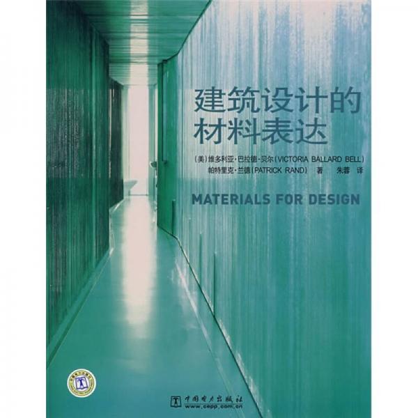 建筑设计的材料表达