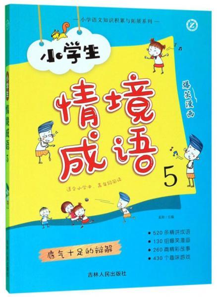 小学生情境成语5(适合小学中高年级阅读)/小学语文知识积累与拓展系列