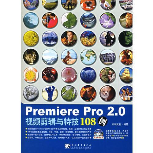 Premiere Pro2.0视频剪辑与特技108例