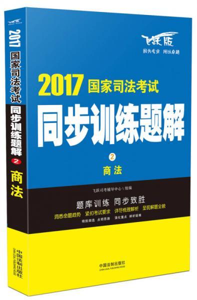2017国家司法考试同步训练题解 商法