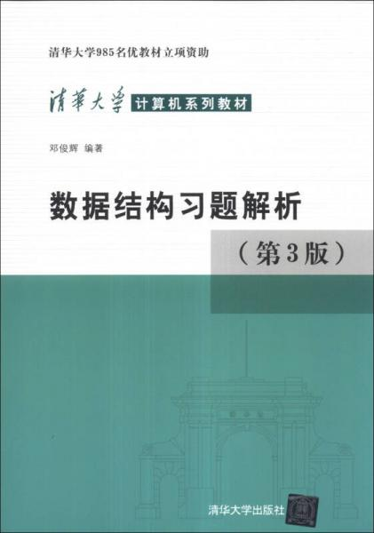 清华大学计算机系列教材:数据结构习题解析(第3版)