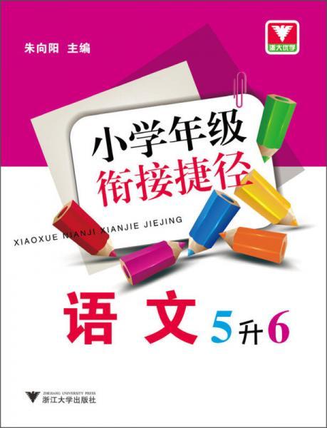 小学年级衔接捷径:语文(5升6)