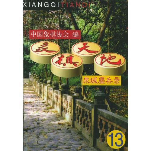象棋天地.13,泉城鏖兵录