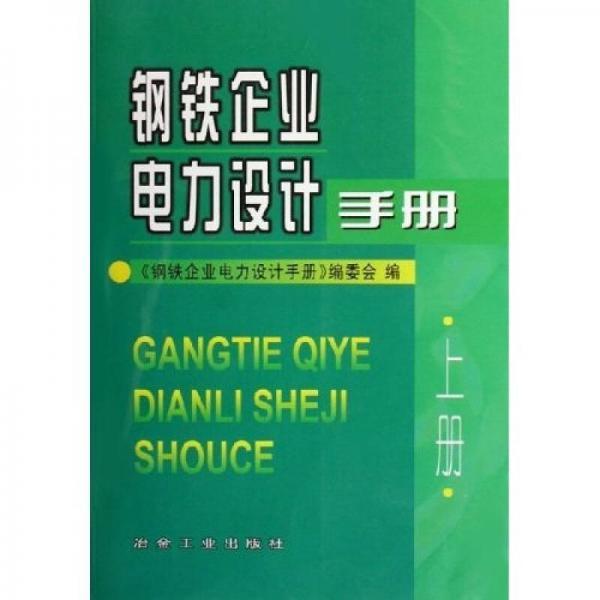 钢铁企业电力设计手册(上)