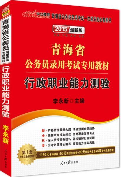 中公版·2015青海省公务员录用考试专用教材:行政职业能力测验(新版 2015青海省考)