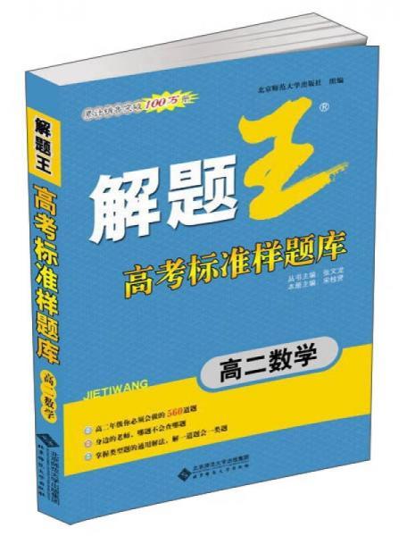 解题王高考标准样题库:高二数学