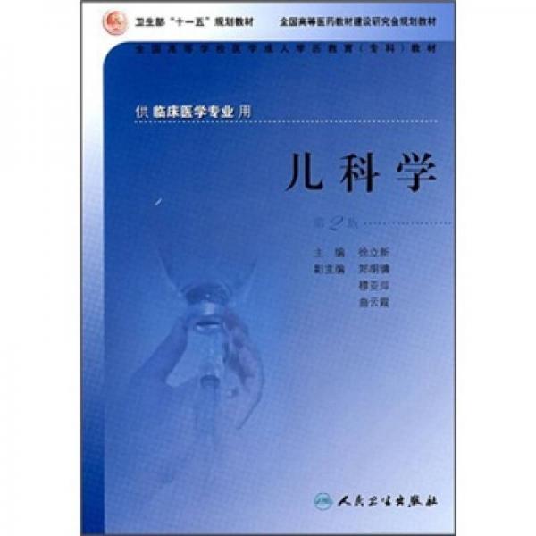 全国高等学校医学成人学历教育专科教材:儿科学(第2版)