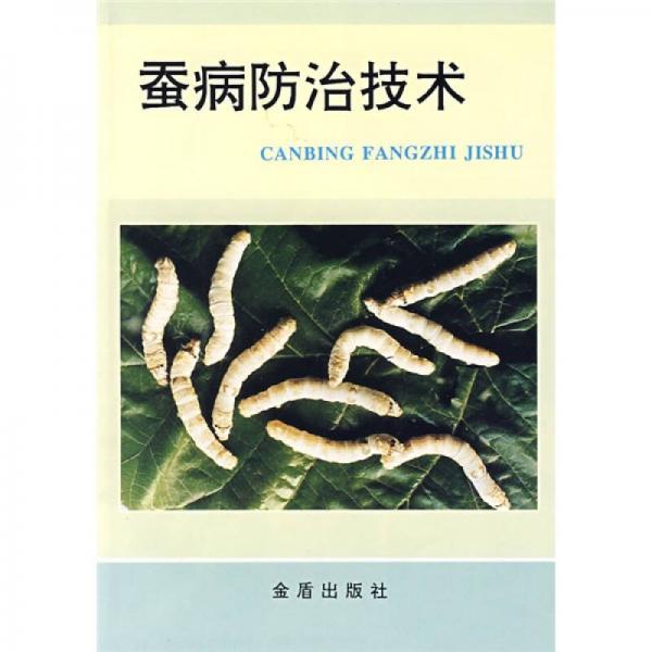蚕病防治技术