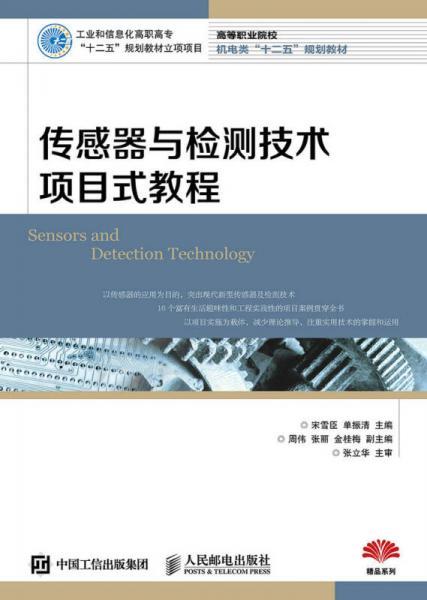 传感器与检测技术项目式教程