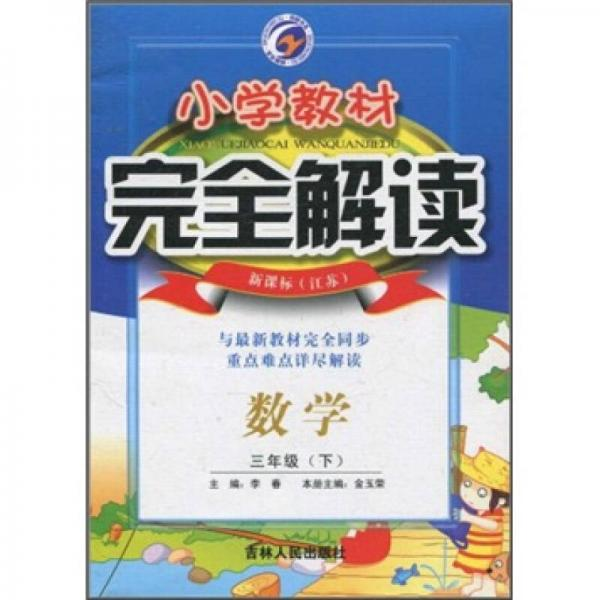 小学教材完全解读:数学(3年级)(下)(新课标·江苏)