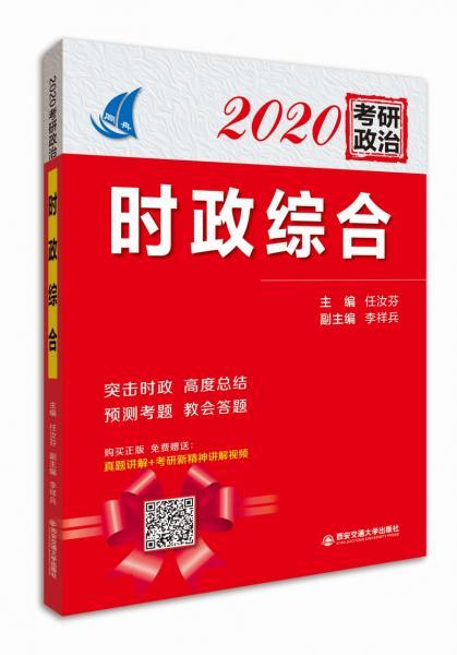 时政综合(2020考研政治)