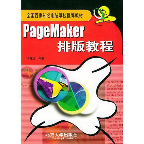 PageMaker排版教程/全国百家知名电脑学校推荐教材
