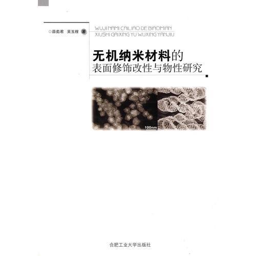 无机纳米材料的表面修饰改性与物性研究