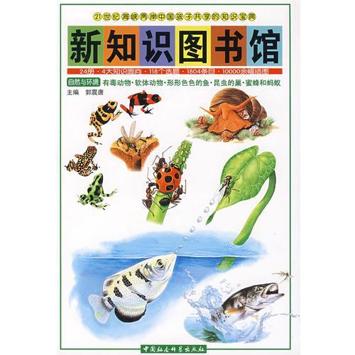 新知识图书馆:自然与环境(有毒动物、软体支物、形形色色的鱼、昆虫的巢、蜜蜂和蚂蚁)