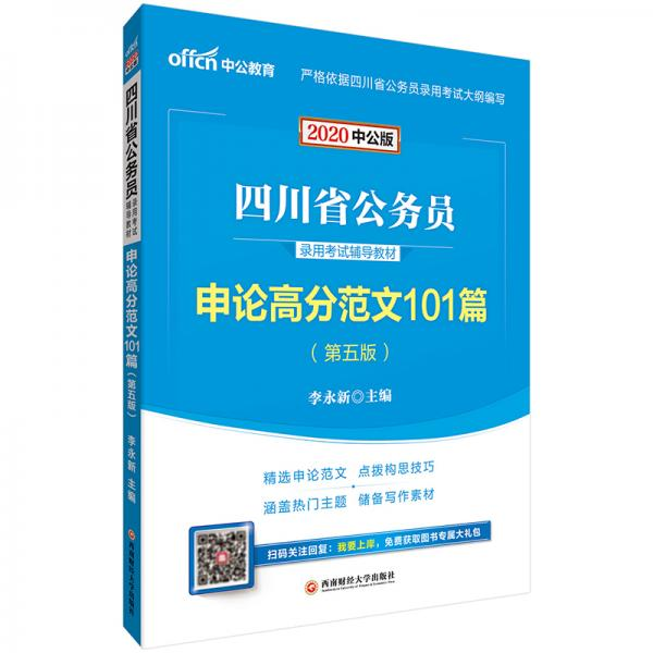 中公教育2020四川省公务员录用考试教材:申论高分范文101篇