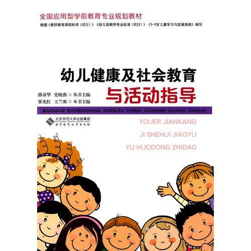 全国应用型学前教育专业规划教材:幼儿健康及社会教育与活动指导
