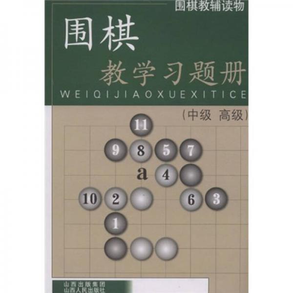 围棋教辅读物:围棋教学习题册(中级高级)