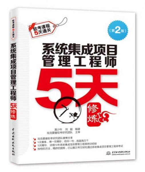 系统集成项目管理工程师5天修炼(第2版)