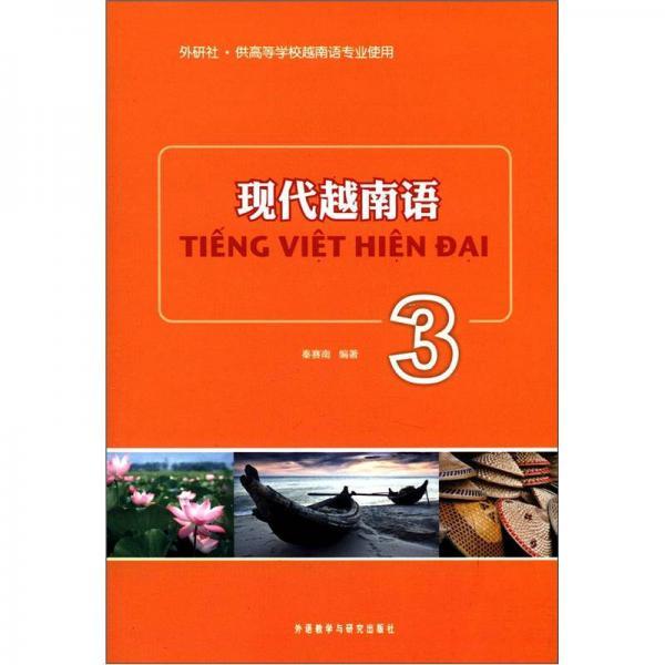 现代越南语(3)
