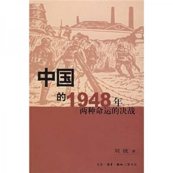 中国的1948年