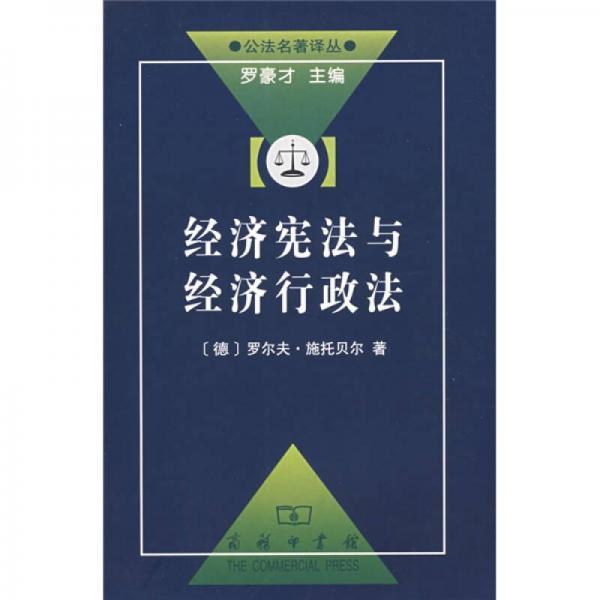 经济宪法与经济行政法