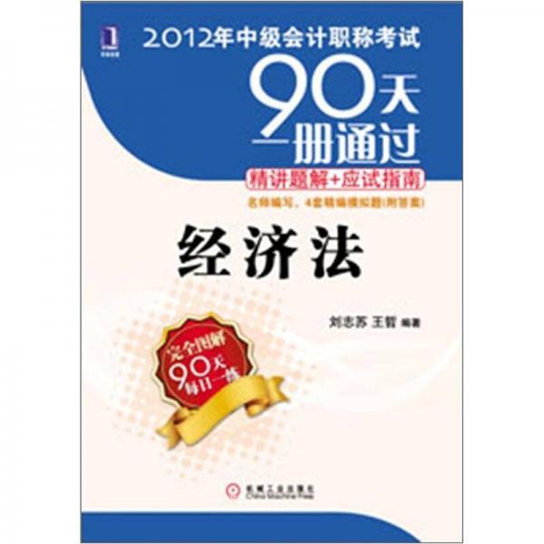 2012年中级会计职称考试90天一册通过·精讲题解+应试指南:经济法