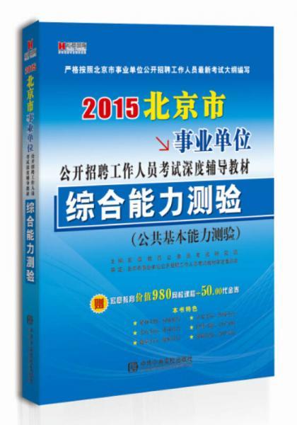 宏章出版·2015北京市事业单位公开招聘工作人员考试深度辅导教材:综合能力测验教材(公共基本能力测验)