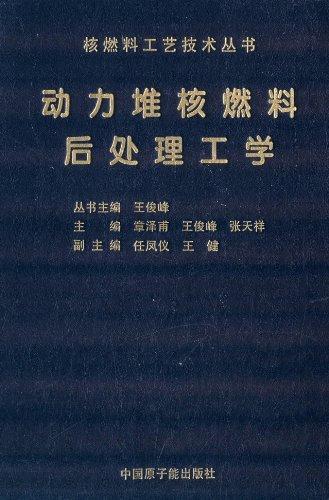核燃料工艺技术丛书:动力堆核燃料后处理工学