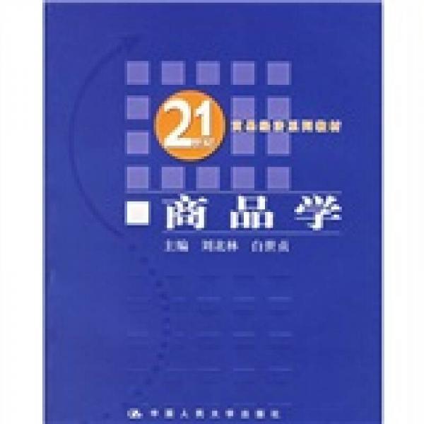 21世纪贸易经济系列教材:商品学
