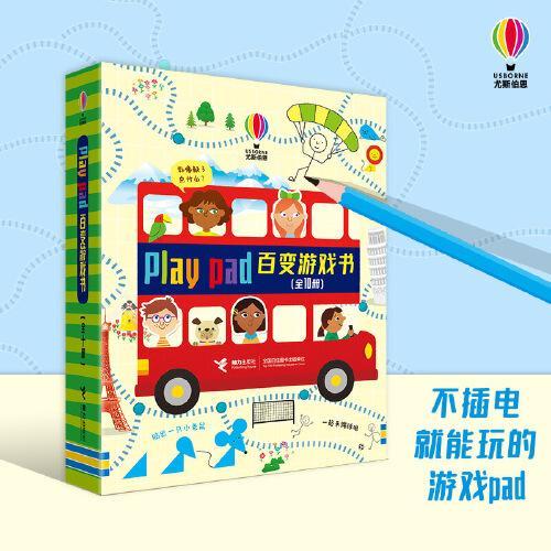 Play pad 百变游戏书(共10册)