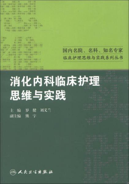 国内名院、名科、知名专家临床护理实践与思维系列丛书·消化内科临床护理思维与实践