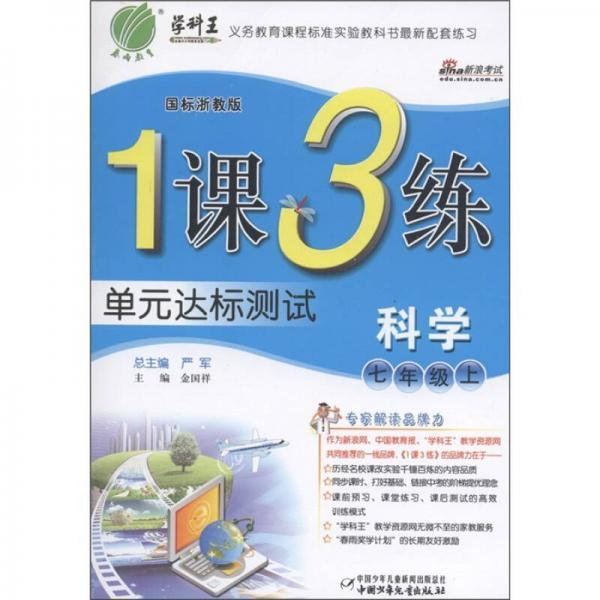 春雨教育·1课3练单元达标测试:科学(7年级上)(国标浙教版)(提升版)