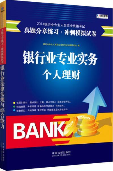 京佳教育·2014银行业专业人员职业资格考试真题分章练习·冲刺模拟试卷:银行业专业实务·个人理财