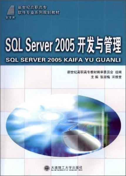 SQL Server 2005开发与管理/新世纪高职高专软件专业系列规划教材