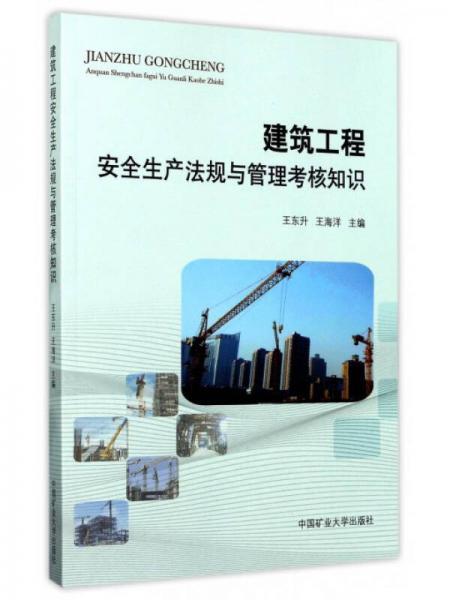 建筑工程安全生产法规与管理考核知识
