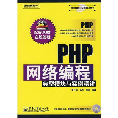 PHP网络编程典型模块与实例精讲