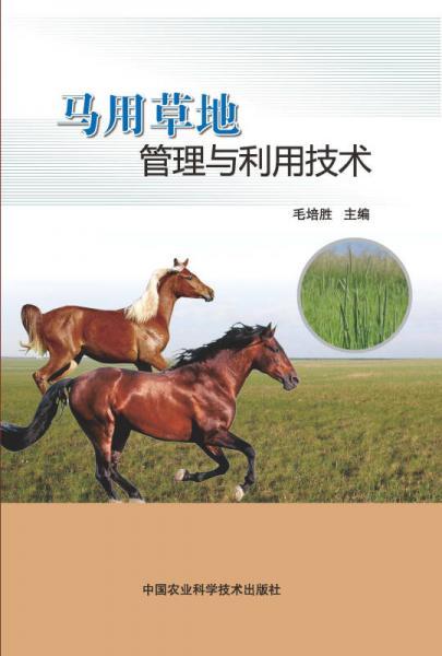 马用草地管理与利用技术