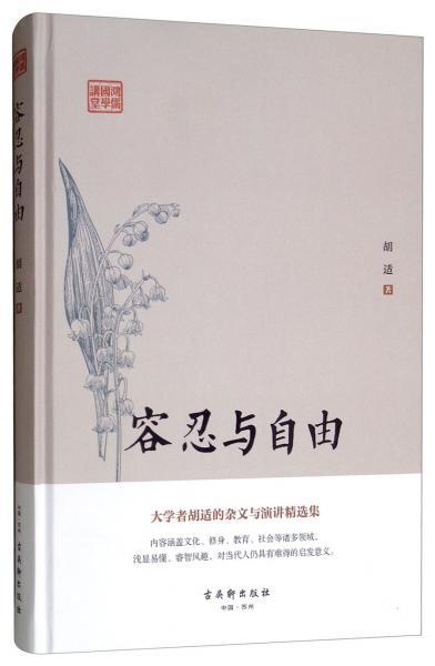 鸿儒国学讲堂:容忍与自由