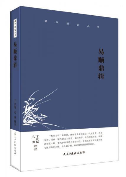 湘学研究丛书:易顺鼎辑