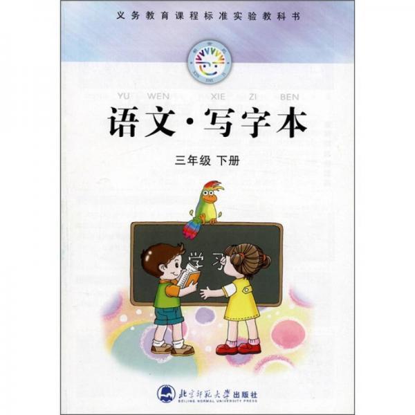 新世纪:语文·写字本(3年级)(下册)