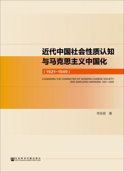 近代中国社会性质认知与马克思主义中国化(1921~1949)