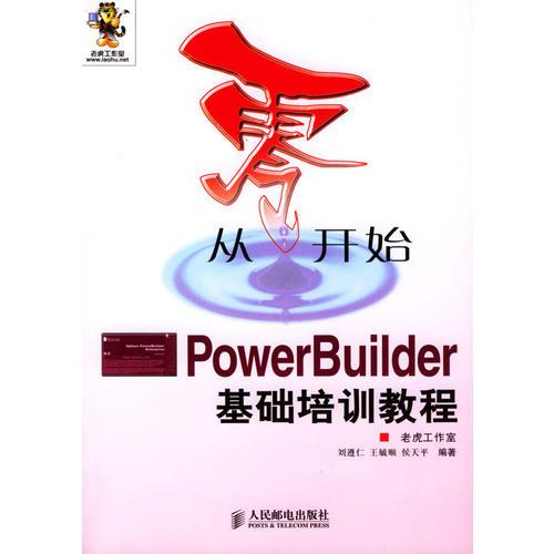 从零开始-PowerBuilder基础培训教程