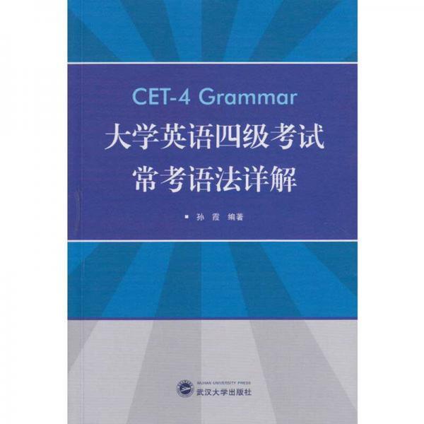 大学英语四级考试常考语法详解