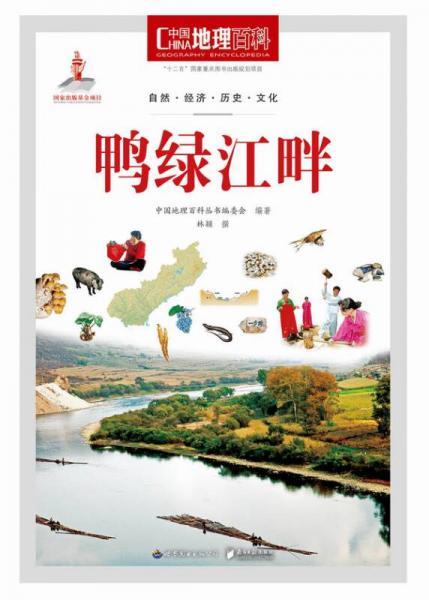 中国地理百科丛书:鸭绿江畔