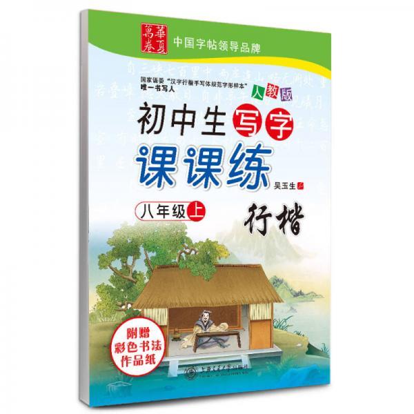 华夏万卷·初中生写字课课练:八年级上(人教版 行楷)