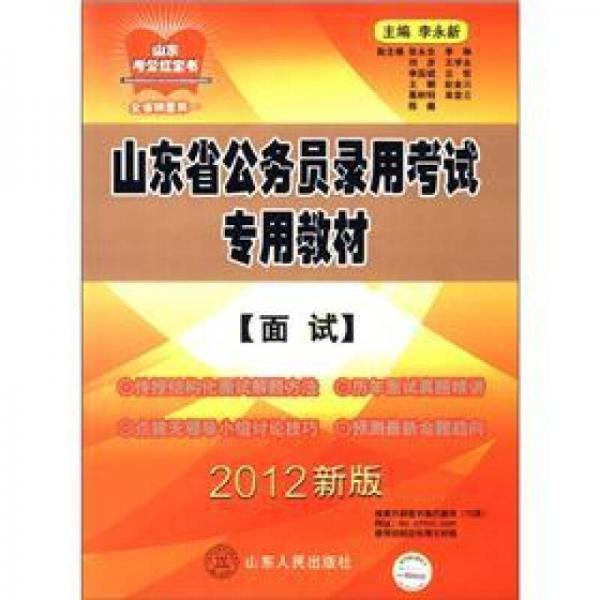 山东考公红宝书·山东省公务员录用考试专用教材:面试(2012新版)