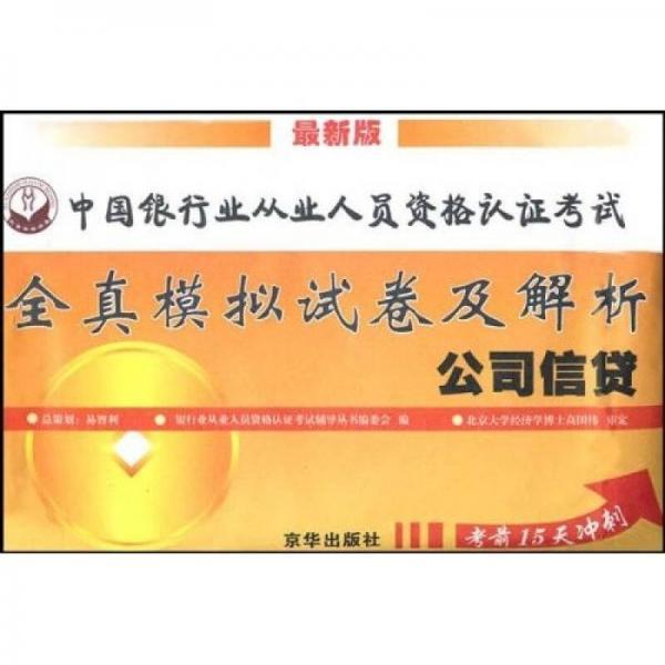 中国银行业从业人员资格认证考试全真模拟试卷及解析:公司信贷(最新版)