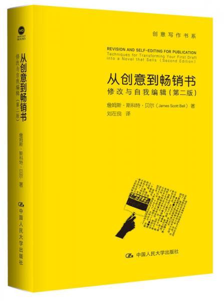 从创意到畅销书:修改与自我编辑(第二版)