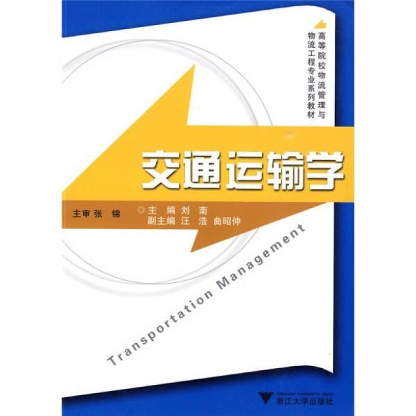高等院校物流管理与物流工程专业系列教材:交通运输学